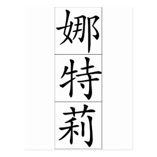 Chinese name for Natalie 20263_1 pdf Post Cards