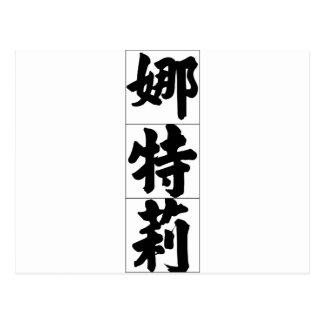 Chinese name for Natalie 20263_4 pdf Postcards