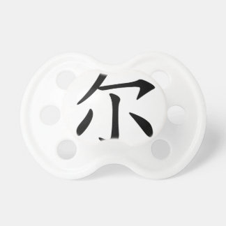 Chinese name for Nelson 20745_1.pdf Baby Pacifier