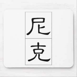 Chinese name for Nick 20748_2.pdf Mousepads