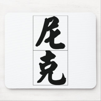 Chinese name for Nick 20748_4.pdf Mouse Pads