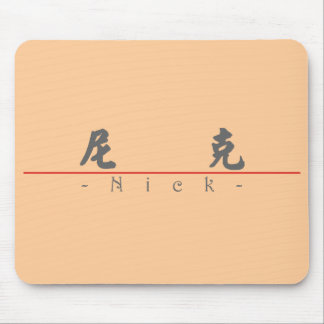 Chinese name for Nick 20748_4 pdf Mouse Pads