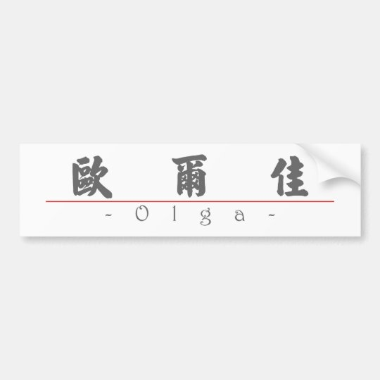 Chinese name for Olga 20276_4.pdf Bumper Sticker