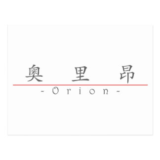 Chinese name for Orion 22471_1.pdf Postcard
