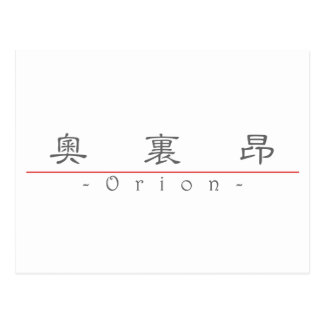 Chinese name for Orion 22471_2.pdf Postcard