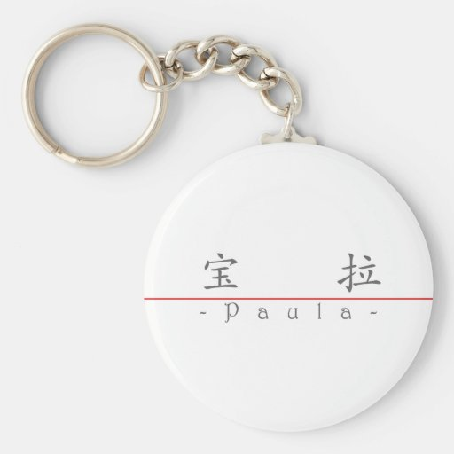 Chinese name for Paula 20285_1.pdf Key Chains