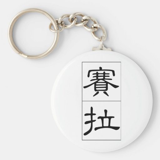 Chinese name for Paula 20285_2.pdf Keychains