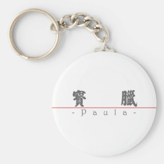 Chinese name for Paula 20285_4.pdf Key Chains