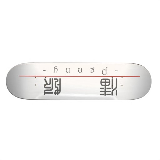 Chinese name for Penny 20288_0.pdf Custom Skate Board