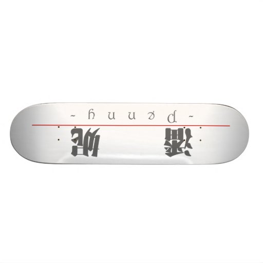 Chinese name for Penny 20288_3.pdf Skate Deck