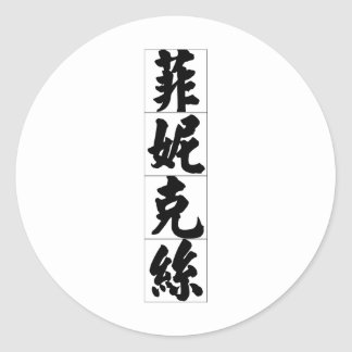 Chinese name for Phoenix 20291_4.pdf Classic Round Sticker