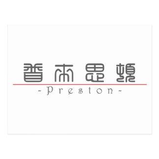 Chinese name for Preston 22136_0.pdf Postcard