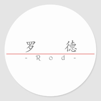 Chinese name for Rod 20797_1.pdf Round Sticker