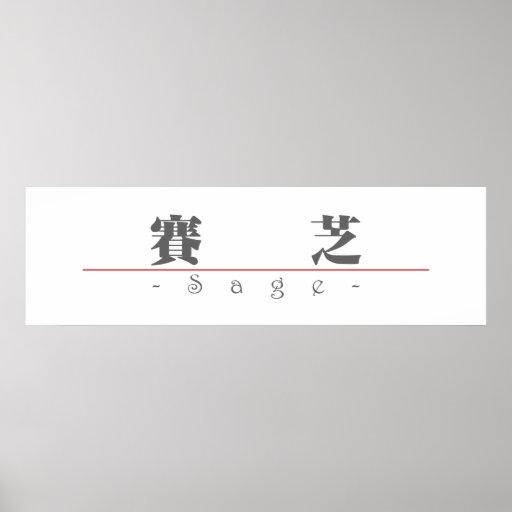 Chinese name for Sage 21460_3.pdf Print