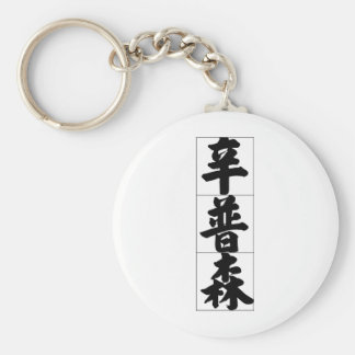 Chinese name for Sampson 20808_4.pdf Key Chain