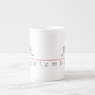 Chinese name for September 60013_2.pdf Bone China Mug