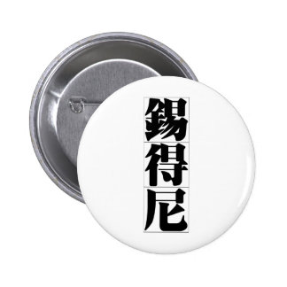 Chinese name for Sidney 20816_3 pdf Pins