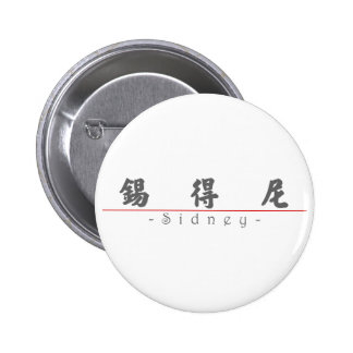Chinese name for Sidney 20816_4 pdf Pinback Button