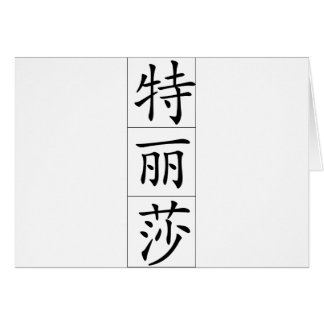 Chinese name for Teresa 20345_1.pdf Cards
