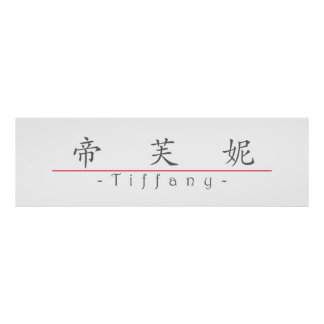 Chinese name for Tiffany 20349_1 pdf Print