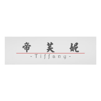 Chinese name for Tiffany 20349_4 pdf Print