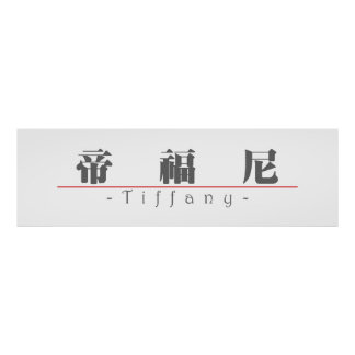 Chinese name for Tiffany 20834_3 pdf Print