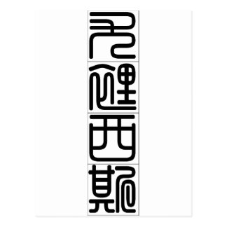Chinese name for Ulysses 20847_0.pdf Post Card