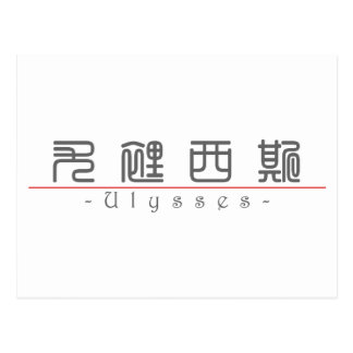 Chinese name for Ulysses 20847_0.pdf Postcards