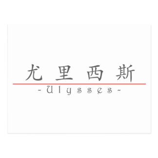 Chinese name for Ulysses 20847_1 pdf Postcards