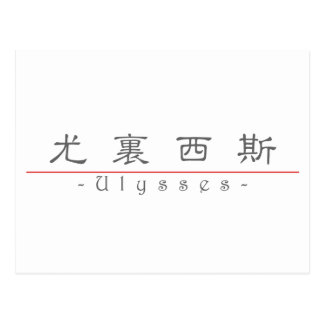 Chinese name for Ulysses 20847_2 pdf Post Card