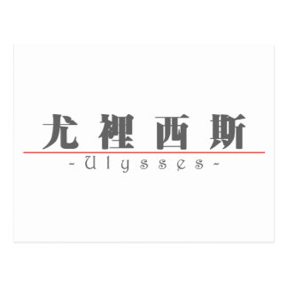 Chinese name for Ulysses 20847_3 pdf Post Cards