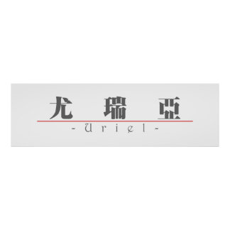 Chinese name for Uriel 22444_3.pdf Poster