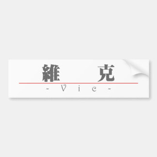 Chinese name for Vic 20853_3.pdf Bumper Sticker