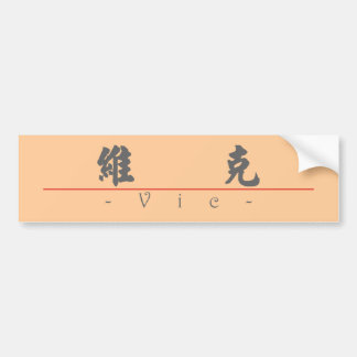 Chinese name for Vic 20853_4.pdf Bumper Sticker