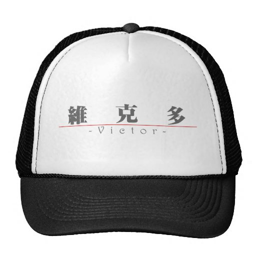 Chinese name for Victor 20854_3.pdf Trucker Hat