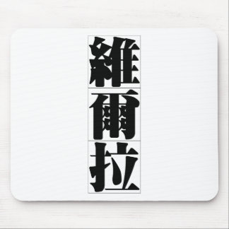 Chinese name for Viola 20368_3.pdf Mouse Pad