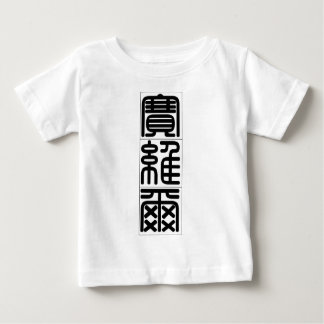 Chinese name for Xavier 20879_0.pdf Baby T-Shirt
