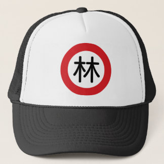 "Chinese Name Lin ""Street Sign"" Trucker Hat"