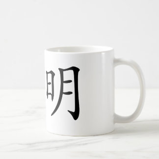 Chinese Name of Yao Ming Classic White Coffee Mug