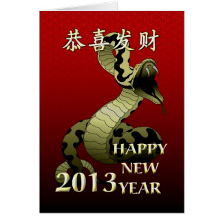 Chinese New Year-2013-year of the Snake Greeting Card