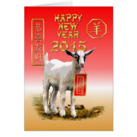 Chinese New Year-2015-year of the Sheep Greeting Cards at Zazzle