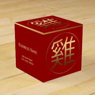 Chinese New Year 2017 Corporate Favor Box Party Favour Boxes
