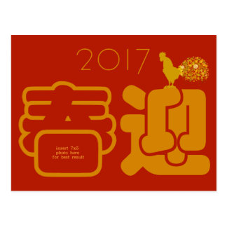 Chinese New Year 2017 Year Of Rooster Custom Photo Postcard