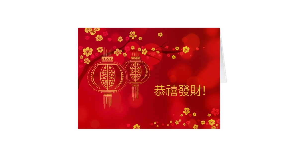 chinese new year 2018 greeting card - Chinese New Year Card