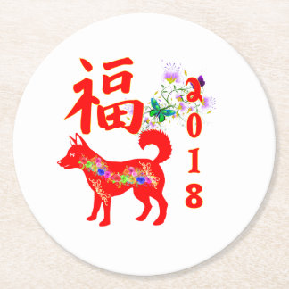 Chinese new year 2018 round paper coaster