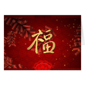 Chinese New Year Blessing Calligraphy Background Card