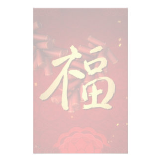 Chinese New Year Blessing Calligraphy Background Customized Stationery