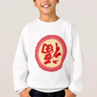 Chinese New Year Character Fu - Upside Down Fu Sweatshirt