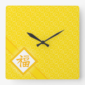 Chinese New Year • Golden Fu Lucky Symbol Square Wall Clock