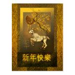 Chinese New Year Golden Ram 2015 Postcard
